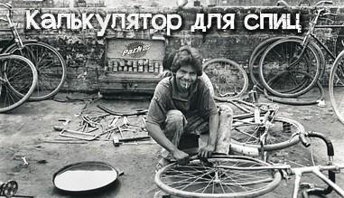 Калькулятор для определения длины велосипедных спиц