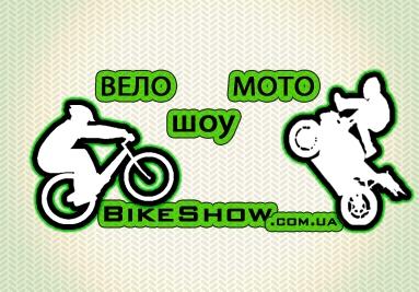 Праздничные показательные вело и мото шоу-выступления