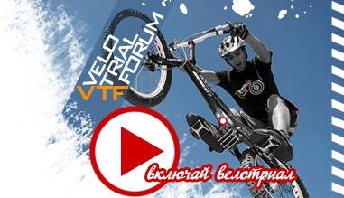 Информационный ресурс посвящённый велосипедному триалу в Украине и за её пределами.
