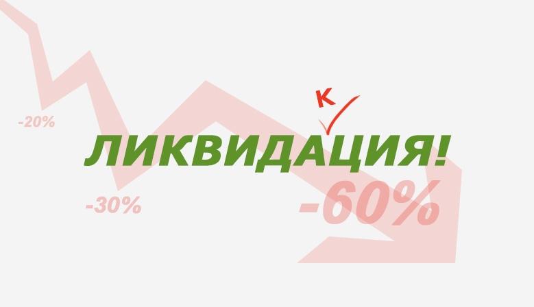 Ликвидация остатков склада от 10% до 60%